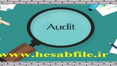 سوال و پاسخ تشریحی حسابرسی کنکور ارشد حسابداری سال ۹۵